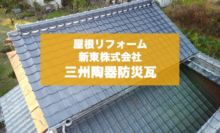 屋根リフォーム 三州陶器瓦 大牟田N様邸