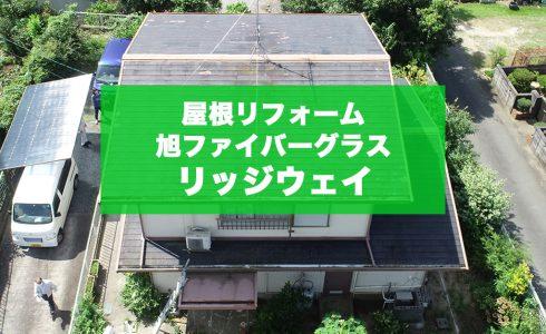 長洲 Y様邸 カバー工法 リッジウェイ アスファルトシングル