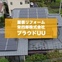 熊本市東区 E様邸 屋根葺き替え 栄四郎プラウドUU
