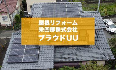 【熊本・東区】E様邸 瓦葺き替えの屋根リフォーム