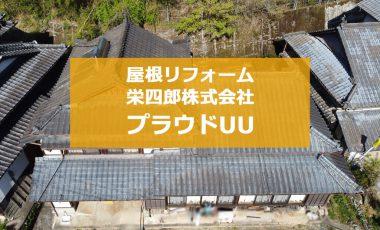 【熊本・山鹿市】M様邸 瓦の葺き替え工事