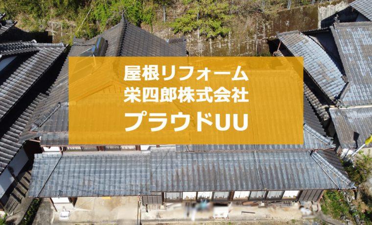 屋根リフォーム 栄四郎瓦 プラウドUU 鹿央町 M様邸